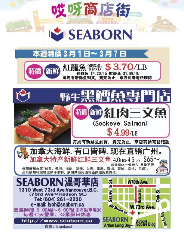 うっぷす商店街サンプル-シーボーン中国語