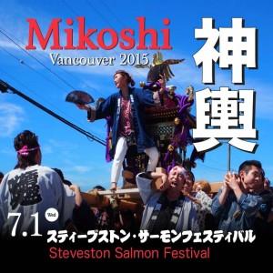 ICON_Rakuichi-Mikoshi-2015-300x300