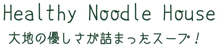 HealthyNoodle2