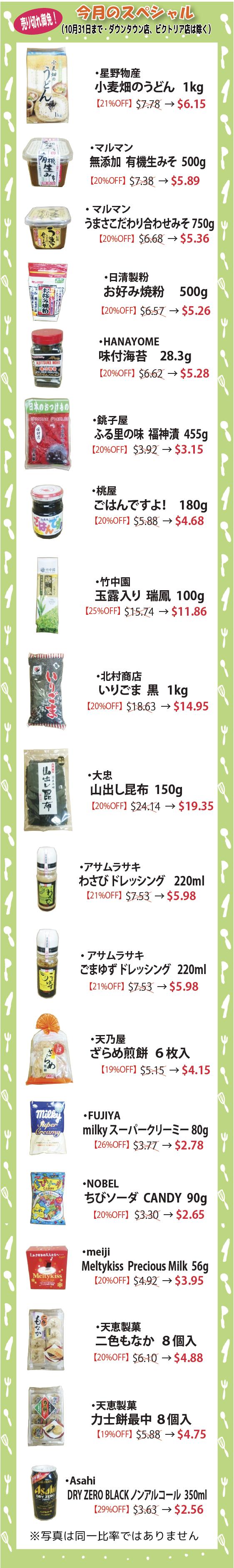 fujiya0916