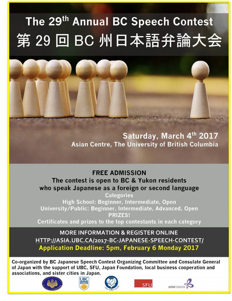 2017_BC-Contest_Poster_Dec-8-2016-768x996