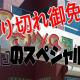 売り切れ御免!Fujiya 『5月』のスペシャル商品