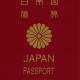"""2018年版""""世界最強""""のパスポートはどこ?"""