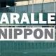 「パラレル・ニッポン:現在日本建築1996-2006」主 催:在バンクーバー日本国総領事館