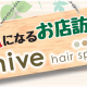 hive hair spaお店に来れば癒される、そんな大きなhive を作りたい!