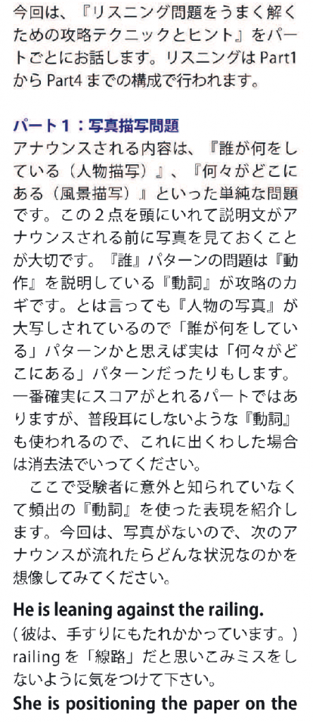 toeicmar20141