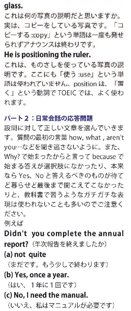 toeicmar20145