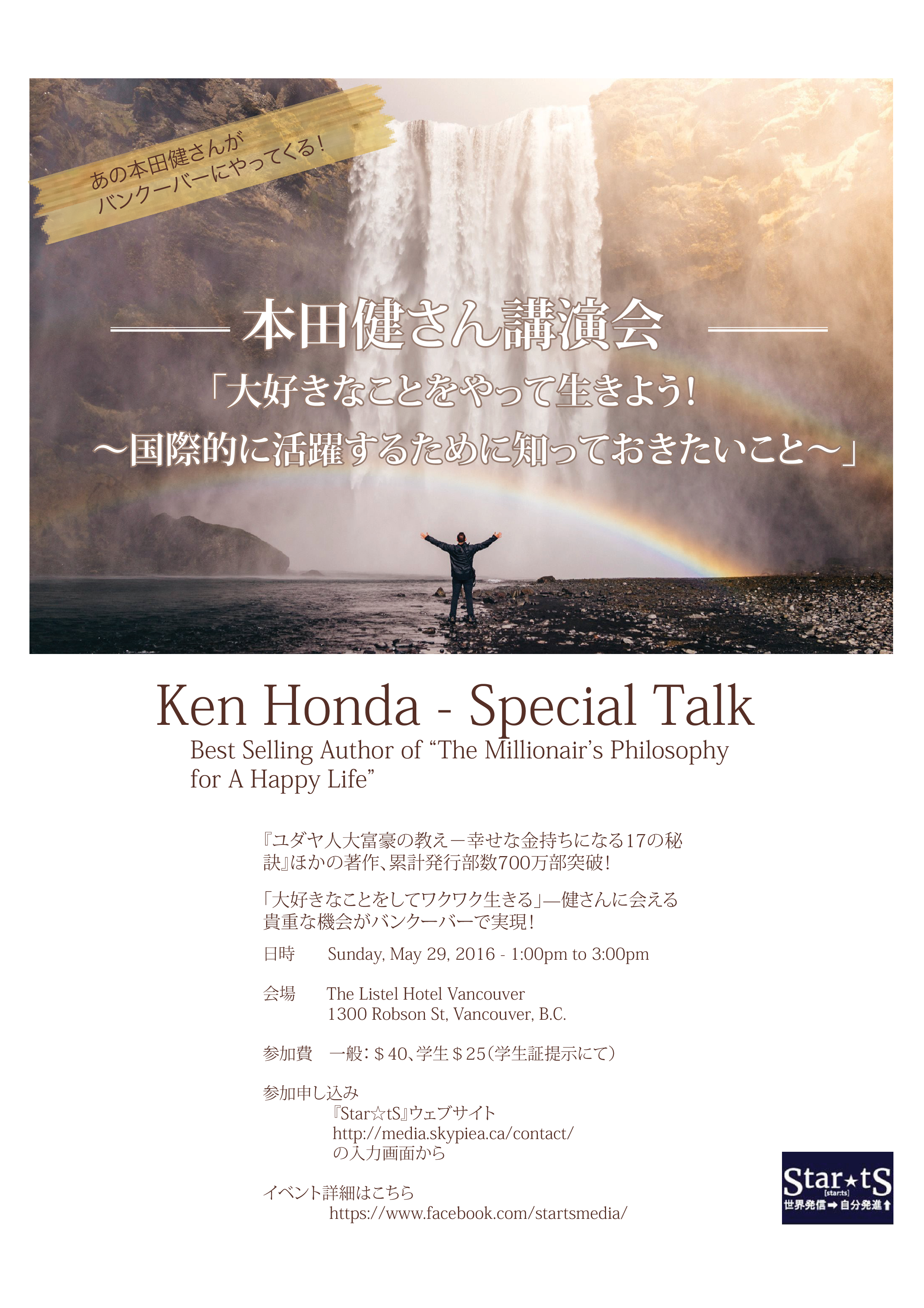 Lecture of Mr Ken Honda by StartS Ver3 (1)