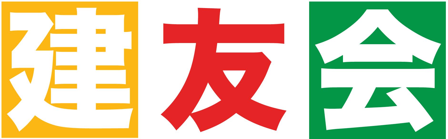 kenyukai-logo1