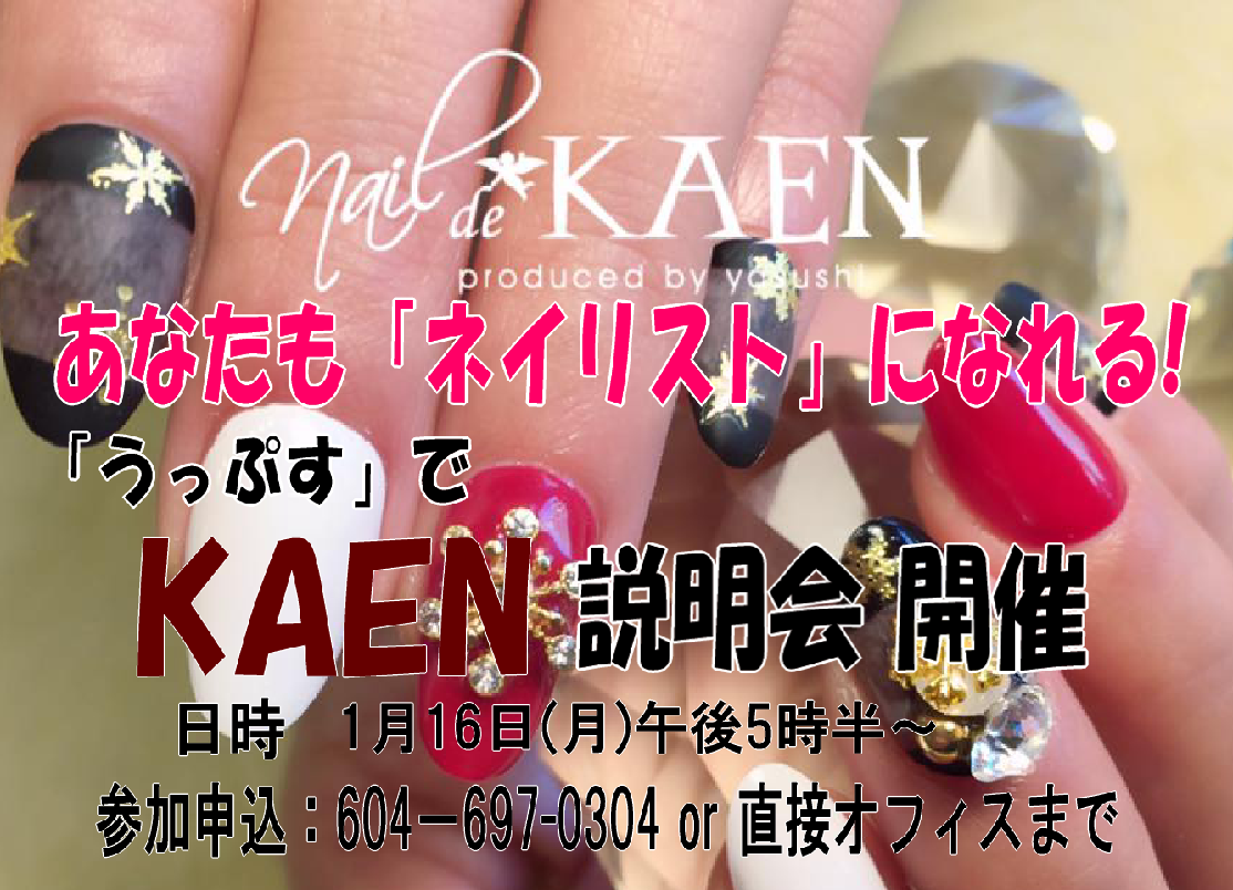 kaen-school